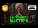 ВЫГОРАНИЕ МАСТЕРА GM Tips Dungeons and Dragons