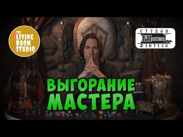 ВЫГОРАНИЕ МАСТЕРА | GM Tips | Dungeons and Dragons