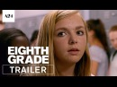 Восьмой класс Eighth Grade