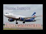Вадим Захаров Про самолеты