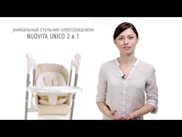 Nuovita Unico 2 в 1 стульчик качели и стул для кормления