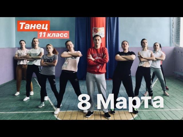 11 класс / Танец на 8 Марта / МБОУ СОШ №6 им. А. Н. Дудникова