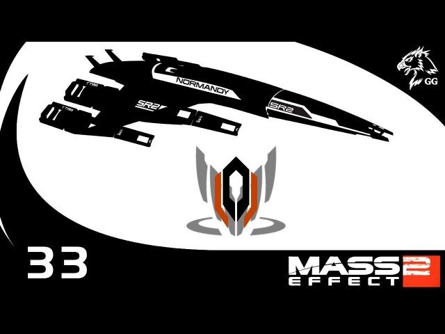 Прохождение Mass Effect 2. Часть 33 - Украсть сестру обратно (миссия на лояльность Миранды)