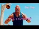Топ 5- Самые крутые фильмыКомедиичтобы поржать от души2