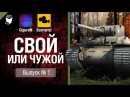 Cвой или чужой №1 от GiguroN и Scenarist World of Tanks