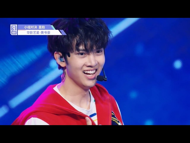 Idol Producer Group Evaluation: Huang Shuhao Cam 《Get Ugly》 Jason Derulo Cover
