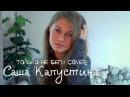 Саша Капустина Только не беги cover
