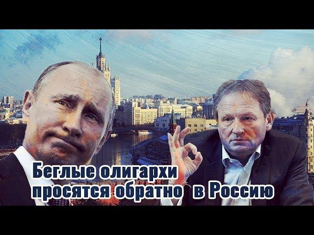 Беглые олигархи уже просят Путина простить их и впустить обратно