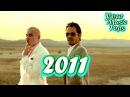 Лучшие Песни 2011 Года 🌎