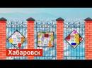 Не делайте из Хабаровска Владивосток
