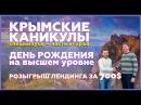 Крым 2.0 Влог - Как создать продающий интернет магазин