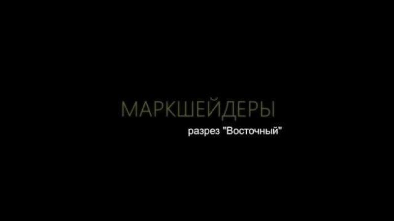 ВОСТОЧНЫЙ / Техническая служба (EEC / ERG) Отдел Гл. Маркшейдера