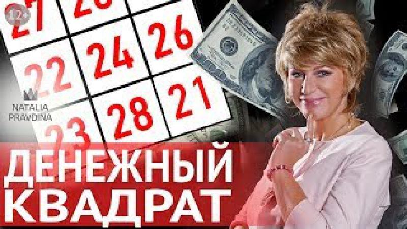 Фен Шуй богатства✦Квадрат Куберы для привлечения денег в свою жизнь. Наталия Пр...