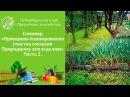 Семинар 9 Принципы планирования участка согласно Природному земледелию Часть 2