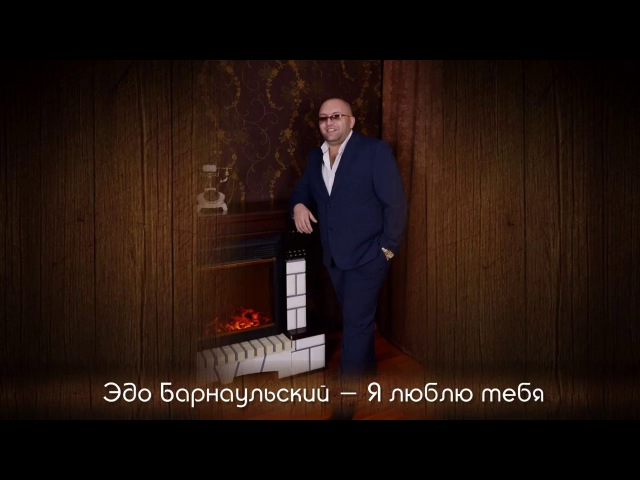 Едо Барнаулски - я люблю тебя