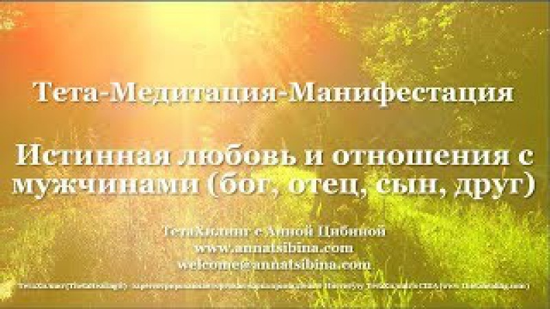 Истинная любовь и отношения с мужчинами (Бог. Отец. Муж. Друг) Тета-Медитация-Мани...