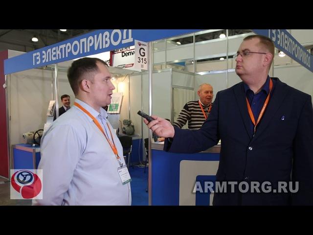 «ГЗ Электропривод». Интервью с ведущим инженером П. Макаренко в рамках выставки ...