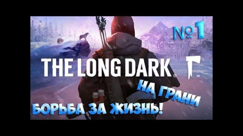 The Long Dark (Борьба за выживание!) (Сюжет) №1