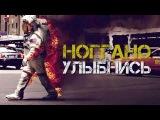 Ноггано - Улыбнись (feat. Неизвестность 2018)