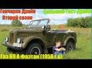 ГАЗ 69 А Фаэтон 1958 г в Родившийся в СССР Большой Информационный Тест Драйв