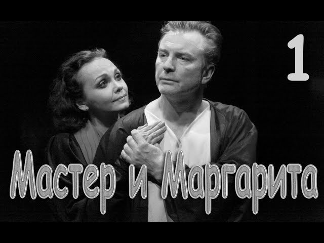 Мастер и Маргарита. Экранизация романа М. Булгакова 16. Часть 1