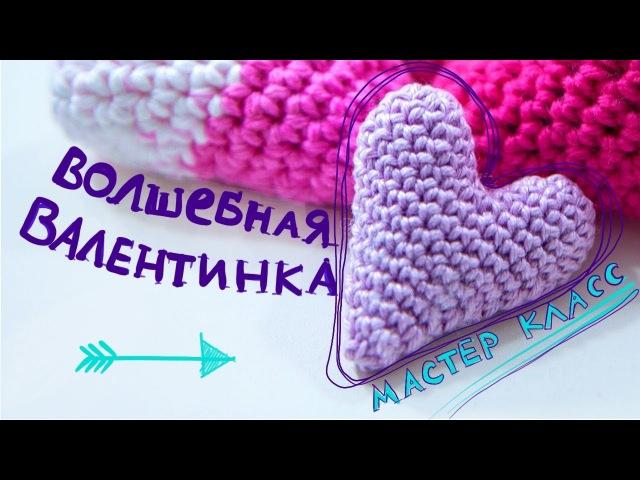 Как вязать крючком ОБЪЁМНОЕ СЕРДЕЧКО ВАЛЕНТИНКА Видео 3D Crocher heart tutorial