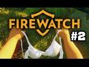 Нарушители Порядка! - FIREWATCH 2