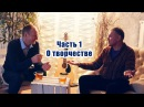 Интервью с Сергеем Рогожиным 1 Часть О вершинах шоу бизнеса