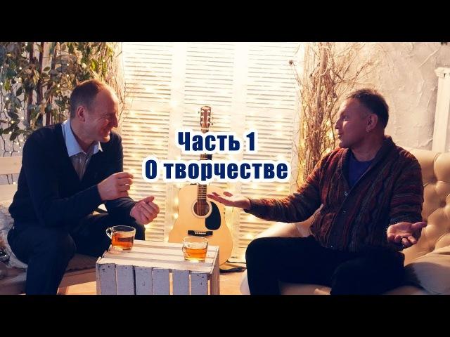 Интервью с Сергеем Рогожиным - 1 Часть. О вершинах шоу бизнеса
