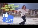 Потомучто я Влюблен Новая Чеченская Музыка Девушка Красиво Танцует Лезгинку
