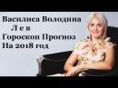 Лев Гороскоп Прогноз На 2018 год Василиса Володина