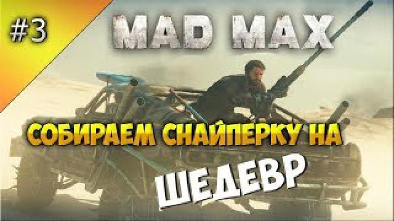 Прохождение игры Безумный Макс ► Снайперка на Шедевр 3