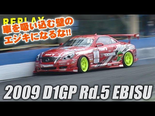 Video Option VOL.187 — D1GP 2009 Rd.5 at Ebisu Circuit: Tanso.