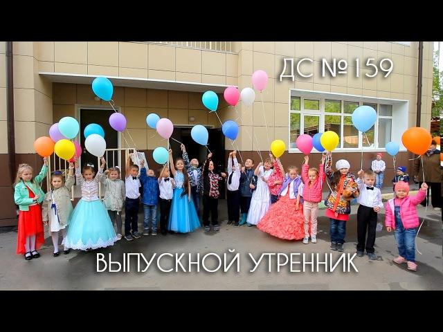 Выпускной утренник Детский сад 159