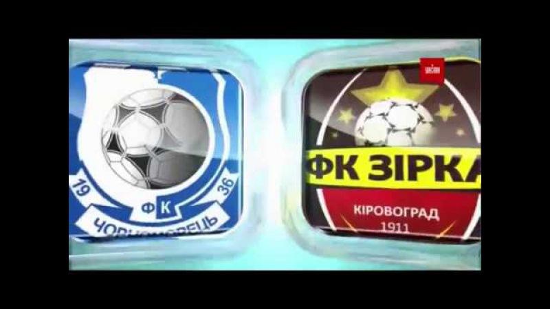 Черноморец - Зирка - 3:3. Обзор матча