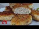 Куриные Котлеты Очень Сочные и Ароматные Chicken Cutlets