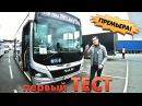 тест драйв MAN Lion's City городской автобус Первый в МИРЕ ТЕСТ ДРАЙВ