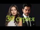 Черная любовь / Kara sevda / 30 серия