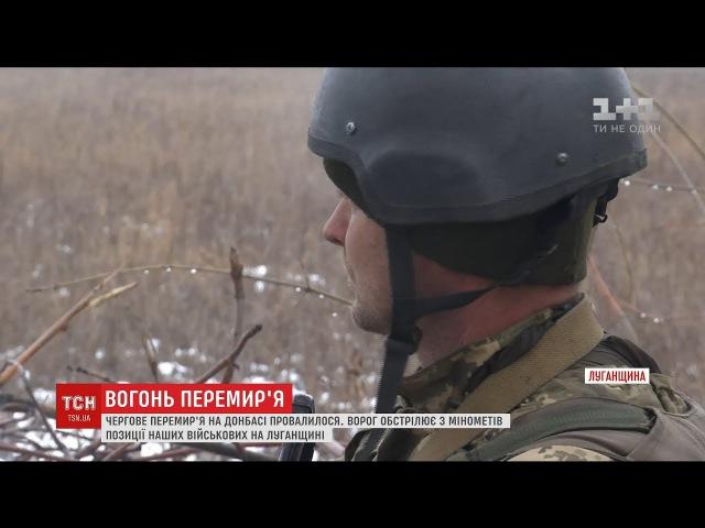 25 ГРУДНЯ 2017 р. Чергове перемир'я: на Донбасі бойовики вдарили з важких мінометів