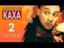 Непосредственно Каха • 3 сезон • Непосредственно Каха - Фейхуёвая чача
