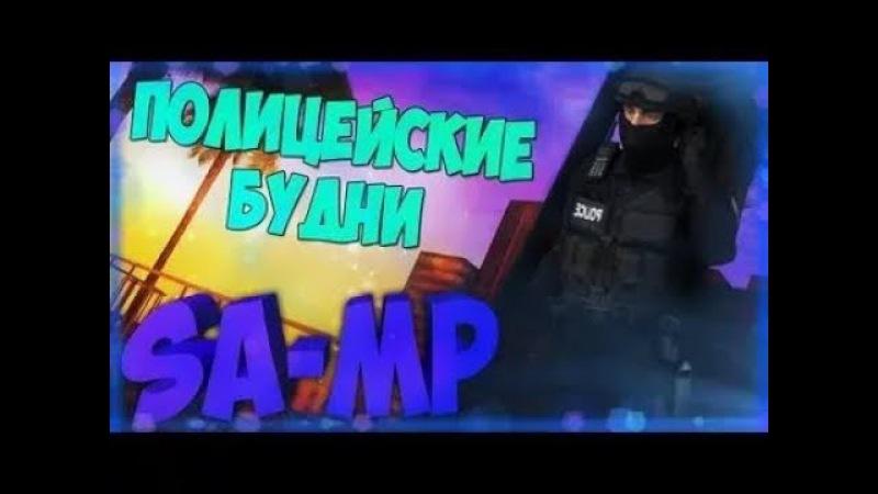 Первое видео.SAMP)Полицейские будни