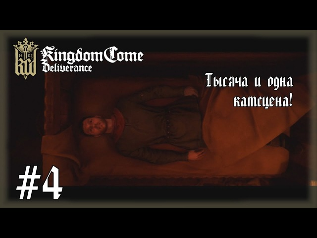 ОДНА БОЛЬШАЯ КАТСЦЕНА. ЗА ЧТО?! ◀▶ Kingdom Come: Deliverance 4
