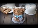 Норвежские зерновые хлебцы видео рецепт