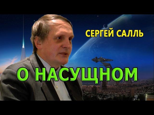 О насущном Сергей Салль