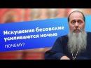 Почему бесовские искушения усиливаются ночью прот Владимир Головин
