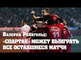 Валерий Рейнгольд: «Спартак» может выиграть все оставшиеся матчи