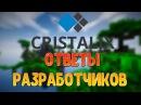 Ответы Разработчиков Cristalix 2.0 4 Как будет формироваться система модерации