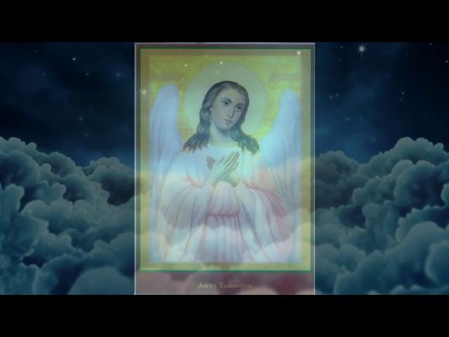 Молитва Ангелу Хранителю Очень Красивая Песня Ангелу хранителю Хорошо подходит для утренней молитвы