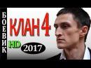 ОЧЕНЬ ХОРОШИЙ БОЕВИК 2017 КЛАН 4 РУССКИЕ ДЕТЕКТИВЫ