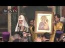 Патриарх Кирил: Господ да благослови Светата Българска църква